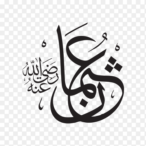 Arabic Islamic calligraphy of text (Othman, may God be pleased with him ) on transparent background  PNG