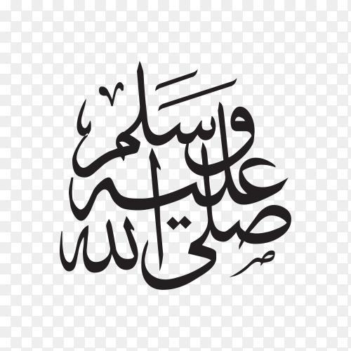 Arabic Islamic calligraphy of text (Peace be upon him) on transparent background  PNG