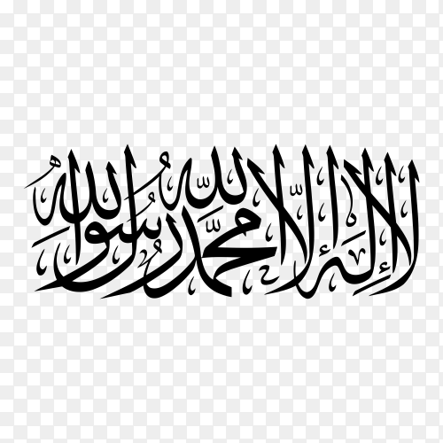 Arabic Islamic calligraphy of text (There is no God but Allah, Muhammad is the Messenger of Allah ) on transparent background PNG