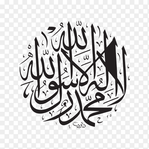 Arabic Islamic calligraphy of text (There is no god but God and Muhammad is the Messenger of God) on transparent background  PNG