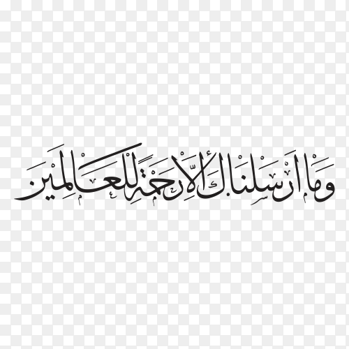 Arabic Islamic calligraphy of text (We have not sent you but as a mercy to the world's )on transparent background PNG