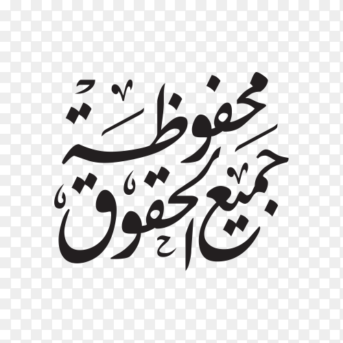 Arabic Islamic calligraphy of text (all rights are save) on transparent background PNG