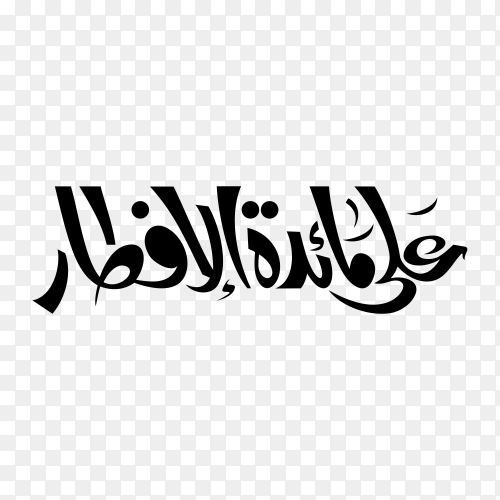 Arabic Islamic calligraphy of text (at the breakfast table )on transparent background PNG