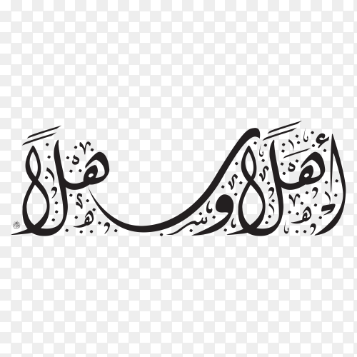 Arabic calligraphy Welcome word on transparent background PNG