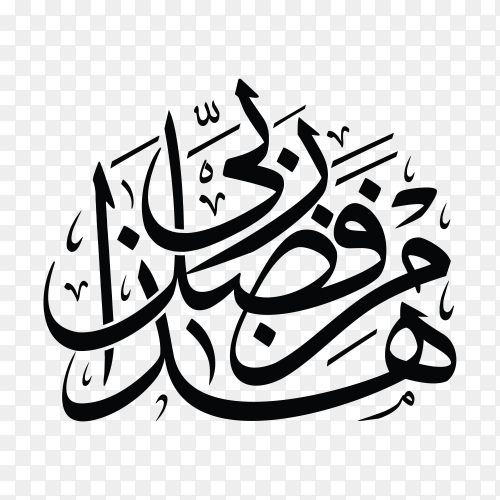 Arabic calligraphy for Quran with mean This is by the Grace of my Lord on transparent PNG