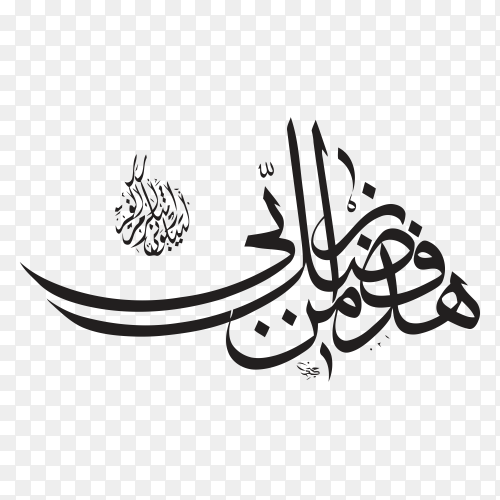 Arabic calligraphy for Quran with mean This is by the Grace of my Lord on transparent background PNG