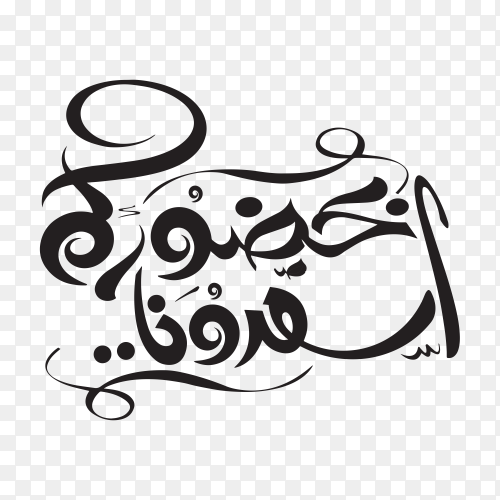 Arabic calligraphy of text ( We are pleased with your presence  ) on transparent background PNG
