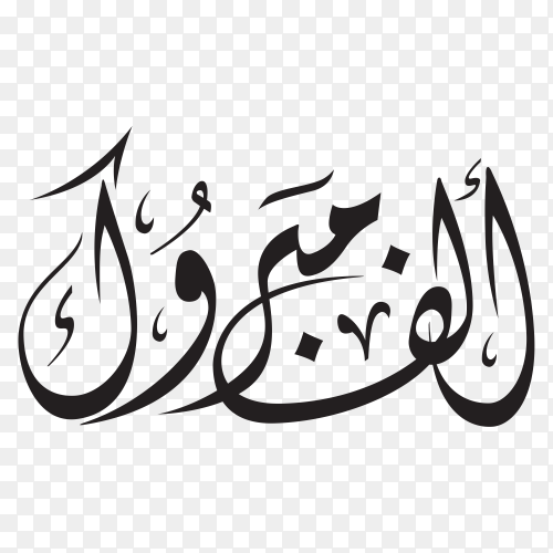 Arabic calligraphy of text ( congratulations ) on transparent background PNG