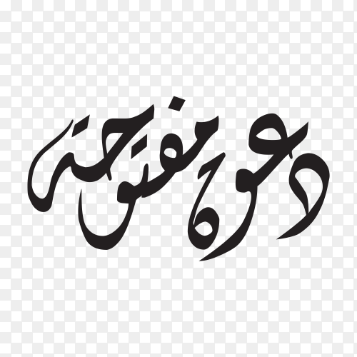 Arabic calligraphy of text ( open invitation ) on transparent background PNG