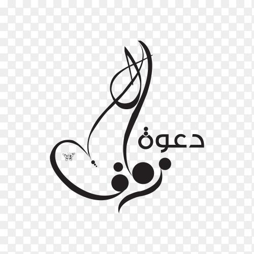 Arabic calligraphy of text ( wedding invitation ) premium vector PNG