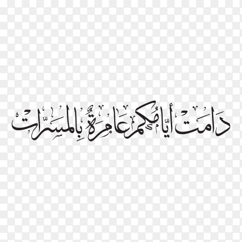 Arabic calligraphy of text (May your days be full of joys ) on transparent background PNG