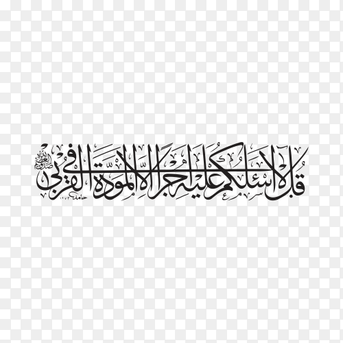 Arabic Islamic calligraphy of holy Quran Surah Shura verse 23 on transparent background PNG