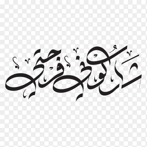 Arabic Islamic calligraphy of text (Share my joy ) on transparent background PNG