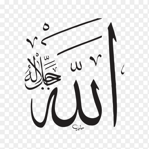 Arabic Islamic calligraphy of the name Allah premium vector PNG