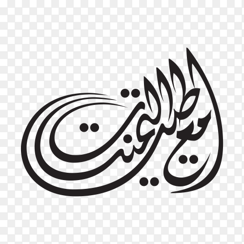 Greeting and best wishes written in Arabic calligraphy on transparent PNG