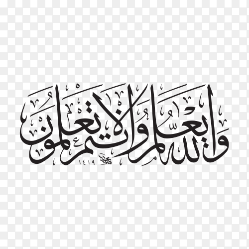 Holy Quran Arabic calligraphy, translated (Allah knows, and you do not.) on transparent background PNG
