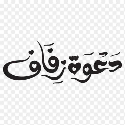 Illustration of wedding invitation word, Arabic calligraphy template premium vector PNG