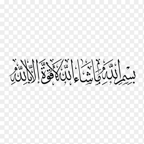 In the name of God, whatever God wills there is no power but God with Arabic calligraphy on transparent background PNG