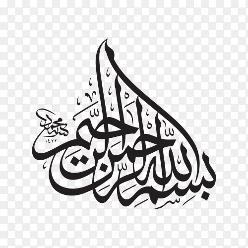 In the name of God – Most Gracious, Most Merciful (Arabic Calligraphy) on transparent background PNG