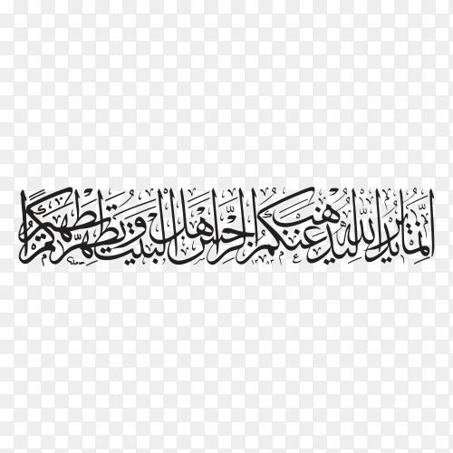 Islamic Calligraphy for Surah Al-Ahzab verse (33) from Holy Quran on transparent background PNG