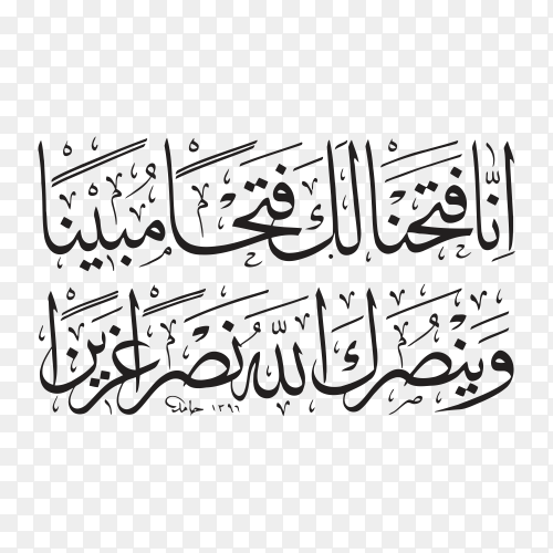 Islamic Calligraphy for Surah Al-Fath from Holy Quran on transparent background PNG