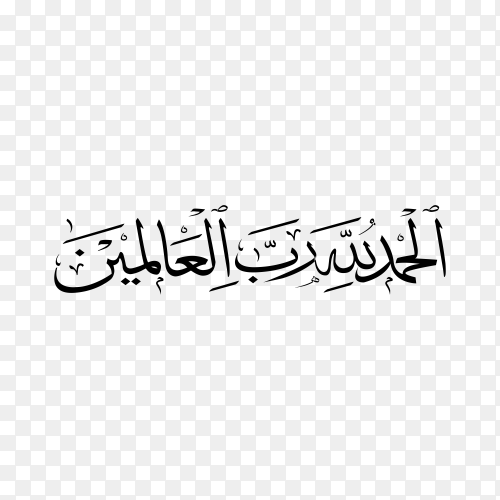 Praise to Allah, Lord of the Worlds written in Arabic Islamic calligraphy on transparent background PNG