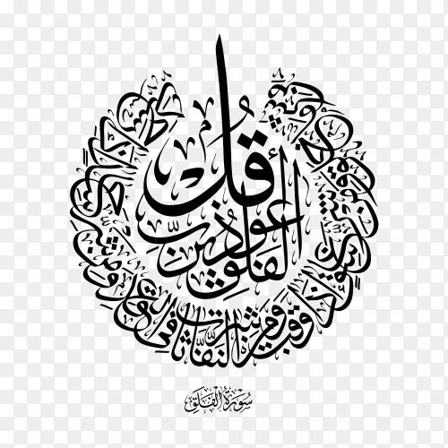Surah Al-Falaq with Arabic Islamic calligraphy on transparent background PNG