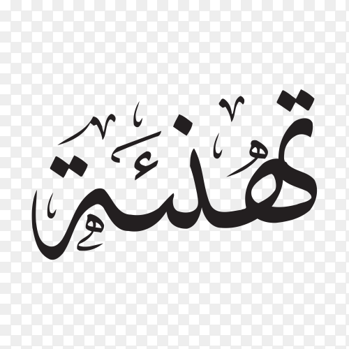 Tahnea  Arabic Islamic calligraphy of text ( congratulations ) on transparent background PNG