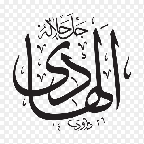 The name of allah (al-hadi) written in Arabic Islamic calligraphy on transparent background PNG