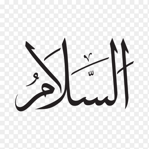 The name of Allah (al-salam) written in Arabic calligraphy on transparent background PNG