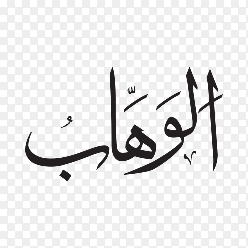 The name of Allah (alwahab) written in Arabic calligraphy on transparent background PNG