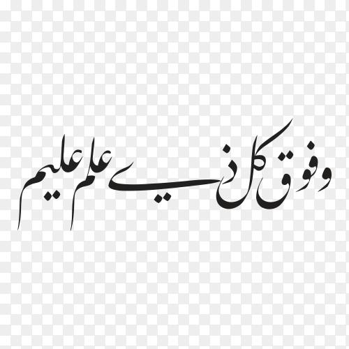 Wa fawqa kola zi ilmin aleem (surah yusuf 1276) written in Arabic Calligraphy transparent PNG