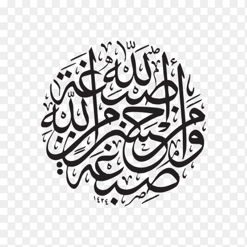A verse form Holy Quran Written in Arabic Islamic Calligraphy on transparent background PNG