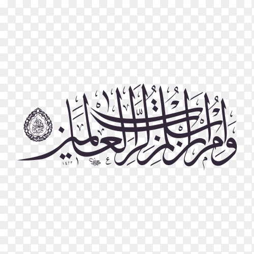 A verse from Holy Quran Written in Arabic calligraphy on transparent background PNG