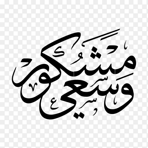 Arabic Calligraphy of text ( Good quest ) on transparent background PNG