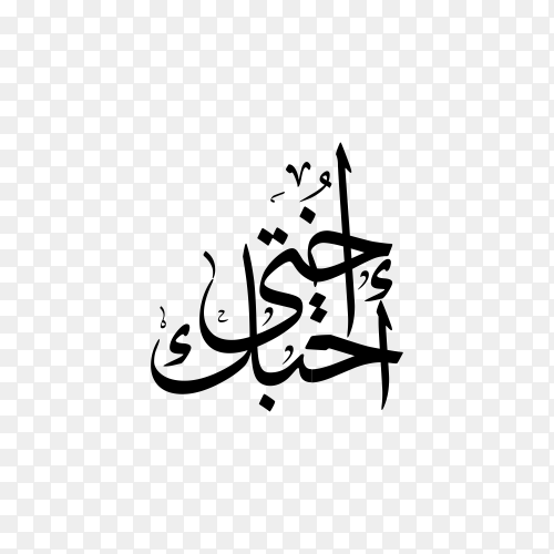 Arabic Calligraphy of text ( I love you, sister ) on transparent background PNG