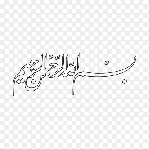 Arabic Calligraphy. Translation Basmala – In the name of God, the Most Gracious, the Most Merciful on transparent background PNG