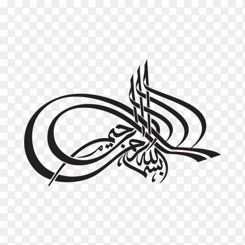 Arabic Islamic Calligraphy In the name of God, the Most Gracious, the Most Merciful on transparent background PNG