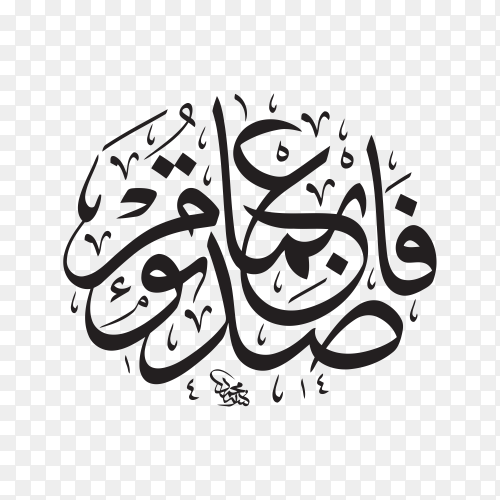 Arabic Islamic Calligraphy Text on transparent PNG