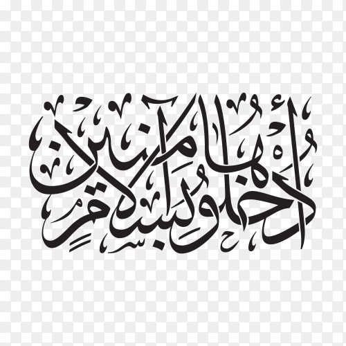 Arabic Islamic Calligraphy from Quran Kareem Surah ( Al-Hajr) Verse (46) on transparent background PNG