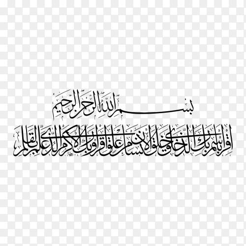 Arabic Islamic Calligraphy from Quran Kareem Surah ( Al-aa'laq) Verse (1) on transparent background PNG