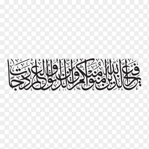 Arabic Islamic Calligraphy from Quran Kareem Surah ( Al-mogadla) Verse (11) on transparent background PNG