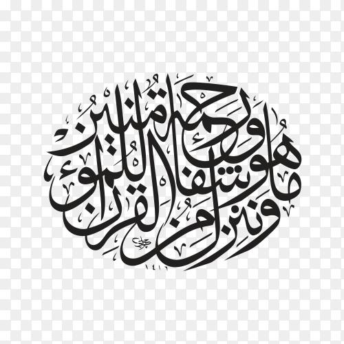 Arabic Islamic Calligraphy from Quran Kareem Surah (Al-esraa) verse (82) on transparent background PNG