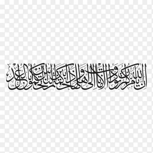 Arabic Islamic Calligraphy from Quran Kareem Surah (Al-nsaa) verse (58) on transparent background PNG