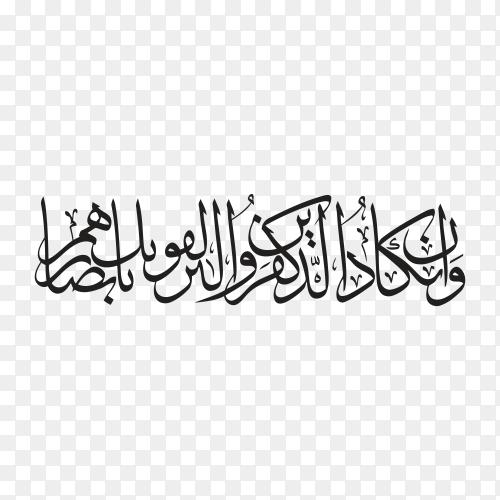 Arabic Islamic Calligraphy from Quran Kareem Surah (Al-qalam) verse (51) on transparent background PNG