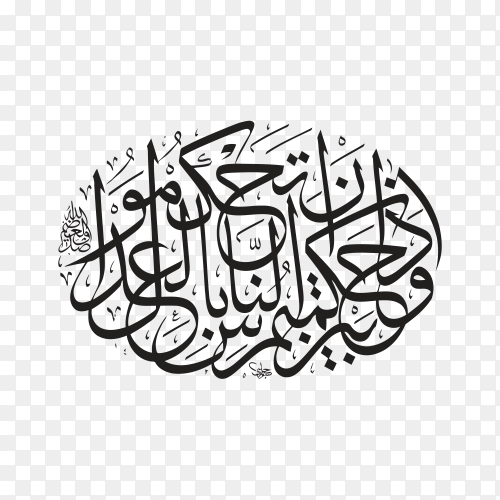 Arabic Islamic calligraphy isolated on transparent background PNG