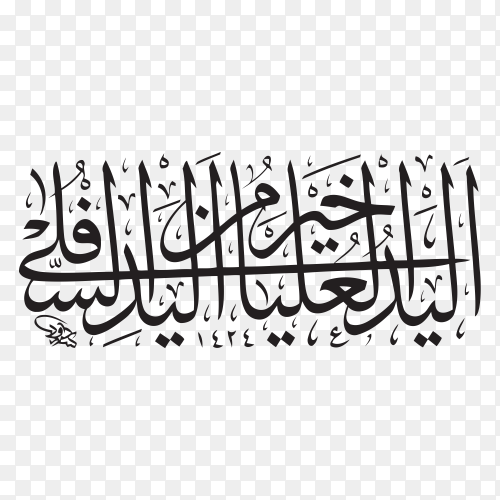 Arabic Islamic calligraphy of text (The upper hand is better than the lower hand ) on transparent background PNG