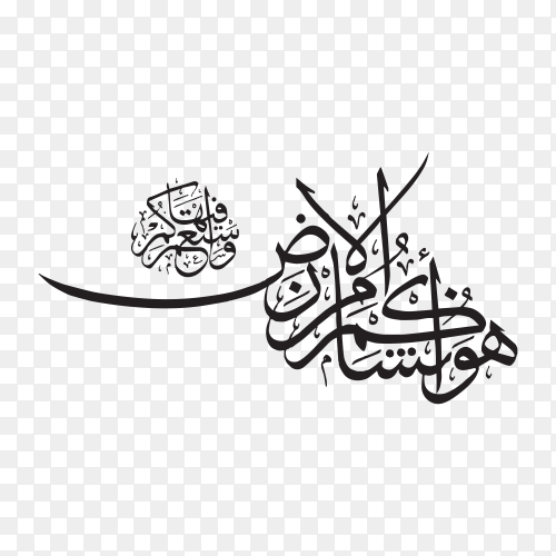 Arabic Islamic calligraphy wallpapers with Quran verse on transparent background PNG