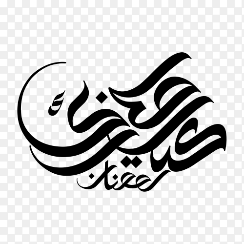 Arabic calligraphy of text (eid mubarak) on transparent background PNG