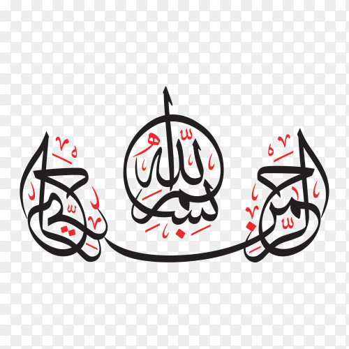 Arabic fonts Islamic calligraphy for of the name of merciful god on transparent background PNG
